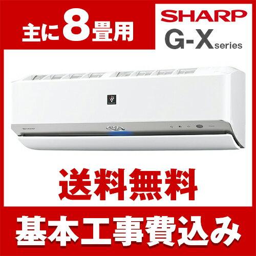 【送料無料】エアコン【お得な工事費込セット!! AY-G25X-W + 標準工事でこの価格!!】 シャープ(SHARP) AY-G25X-W ホワイト系 G-Xシリーズ [エアコン(主に8畳)]