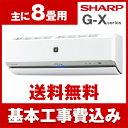 【送料無料】エアコン【工事費込セット】 シャープ(SHARP) AY-G25X-W ホワイト系 G-Xシリーズ [エアコン(主に8畳)]