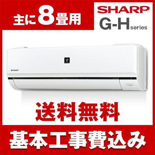 【送料無料】エアコン【お得な工事費込セット!! AY-G25H-W + 標準工事でこの価格!!】 シャープ(SHARP) AY-G25H-W ホワイト系 G-Hシリーズ [エアコン(主に8畳)]