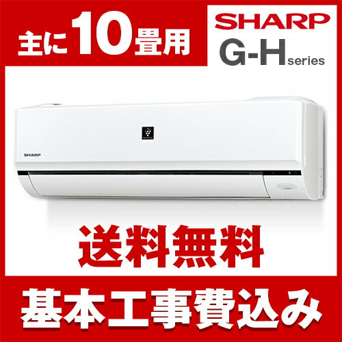 【送料無料】エアコン【お得な工事費込セット!! AY-G28H-W + 標準工事でこの価格!!】 シャープ(SHARP) AY-G28H-W ホワイト系 G-Hシリーズ [エアコン(主に10畳)]