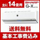 【送料無料】エアコン【工事費込セット】 シャープ(SHARP) AY-G40X2-W ホワイト系 G-Xシリーズ [エアコン(主に14畳・単相200V対応)]