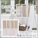 【送料無料】4連パーテーション アンティーク調家具 フェミニン ホワイト