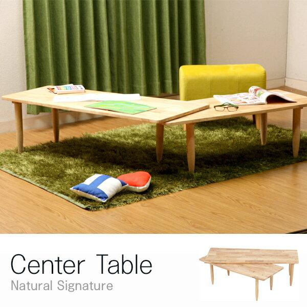 【送料無料】不二貿易 37002 Natural Signature センターテーブル ツイン 天然木 ナチュラル リビングテーブル 北欧 おしゃれ