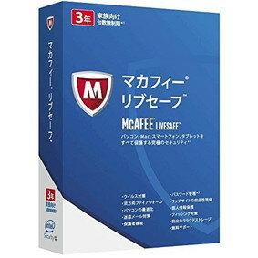 【送料無料】McAfee MLS17JMB3RAA [PCソフト ユーティリティ/マカフィー リブセーフ (3年版)]