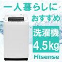 【送料無料】Hisense ハイセンス HW-T45A [全自動洗濯機 4.5kg] コンパクト 小型 シンプル 少量 静か 学生 社会人 独身 単身 一人暮ら...