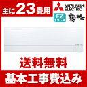 【送料無料】エアコン 【お得な工事費込セット!! MSZ-FZ7117S-W + 標準工事でこの価格!!】 三菱電機 (MITSUBISHI) MSZ-FZ71...