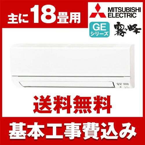 【送料無料】エアコン【工事費込セット】 三菱電機(MITSUBISHI) MSZ-GE5617S-W ウェーブホワイト 霧ヶ峰 GEシリーズ [エアコン(主に18畳・単相200V)]