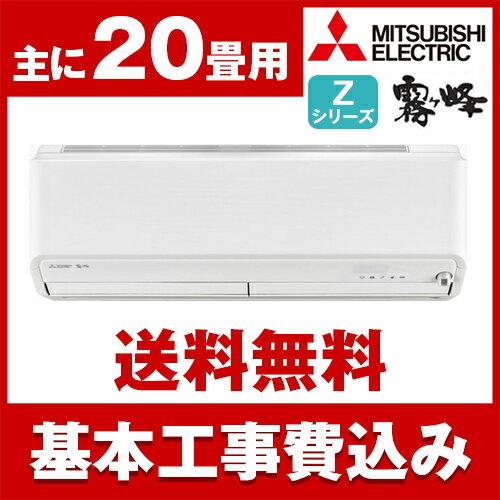 【送料無料】エアコン 【お得な工事費込セット!! MSZ-ZW6317S-W + 標準工事でこの価格!!】 三菱電機 (MITSUBISHI) MSZ-ZW6317S-W ウェーブホワイト 霧ヶ峰 Zシリーズ [エアコン(主に20畳・単相200V)]