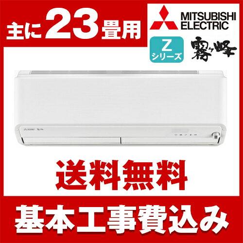 【送料無料】エアコン【お得な工事費込セット!! MSZ-ZW7117S-W + 標準工事でこの価格!!】 三菱電機(MITSUBISHI) MSZ-ZW7117S-W ウェーブホワイト 霧ヶ峰 Zシリーズ [エアコン(主に23畳・単相200V)]