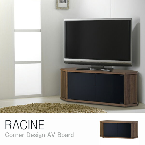 【送料無料】薄型テレビ42V対応 コーナーテレビ台 幅100cm キャスター付き 朝日木材加工 RCA-1000AV-CR ラシーヌ