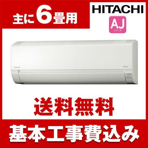 【送料無料】エアコン【工事費込セット】 日立 RAS-AJ22G(W) スターホワイト [エアコン(主に6畳用)]