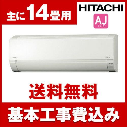 【送料無料】エアコン 【お得な工事費込セット!! RAS-AJ40G2(W) + 標準工事でこの価格!!】日立 RAS-AJ40G2(W) スターホワイト [エアコン(主に14畳用)]