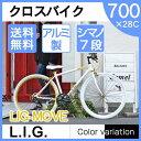 【送料無料】LIG LIG MOVE ホワイト [クロスバイク(700×28C・7段変速)]【同梱配送不可】【代引き不可】【沖縄・離島配送不可】
