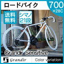 【送料無料】Grandir Sensitive ホワイト [ロードバイク(700×28C・21段変速・フレーム470mm)]【同梱配送不可】【代引き不可】【沖縄...