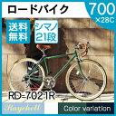 【送料無料】Raychell RD-7021R アイビーグリーン [ロードバイク(700×28C・21段変速)]【同梱配送不可】【代引き不可…