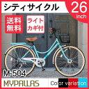 マイパラス M-504-MT ミント [シティサイクル(26インチ・6段変速)] 自転車 パステル かご カギ ライト セット 学生 通勤 通学 新生活 春 入学 祝 サイクリング スポーツ 運動 中