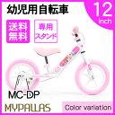 【送料無料】マイパラス MC-DP ディズニー プリンセス [子供用 ランニングバイク (12インチ)]プレゼント Disney 入園…