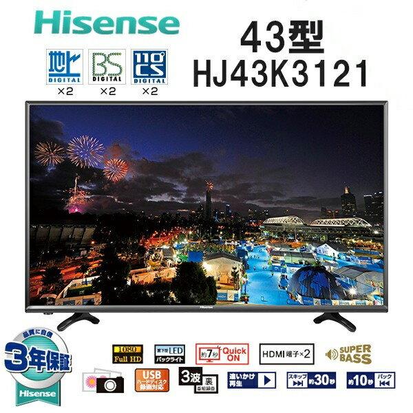 【送料無料】液晶テレビ Hisense ハイセンス HJ43K3121 [43型 地上・BS・110度CSデジタルフルハイビジョン液晶テレビ 40インチ以上液晶テレビ ダブルチューナー Wチューナー 43インチ 外付けHDD 3波 フルハイ]【HJ43K3120と同スペック商品】メーカー3年保証付