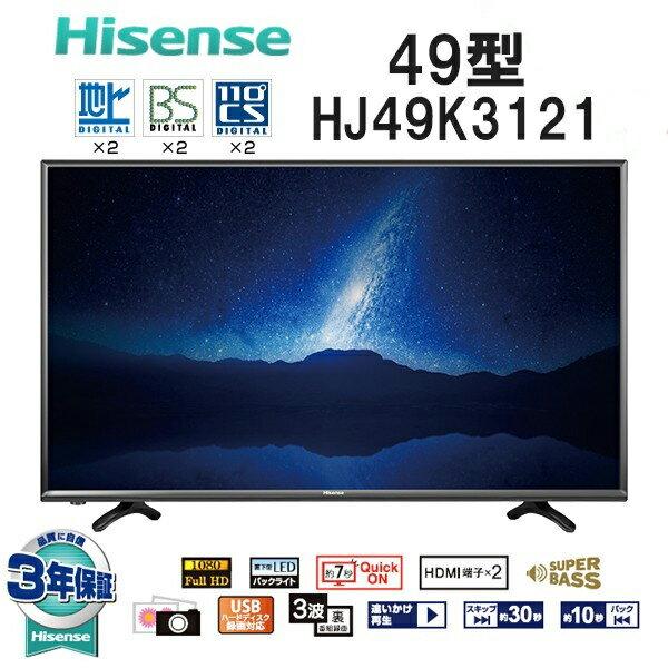 【送料無料】Hisense ハイセンス HJ49K3121 [49型 地上・BS・110度CSデジタルフルハイビジョン液晶テレビ ダブルチューナー Wチューナー 49インチ 外付けHDD 3波 フルハイ]【HJ49K3120と同スペック商品】メーカー3年保証付