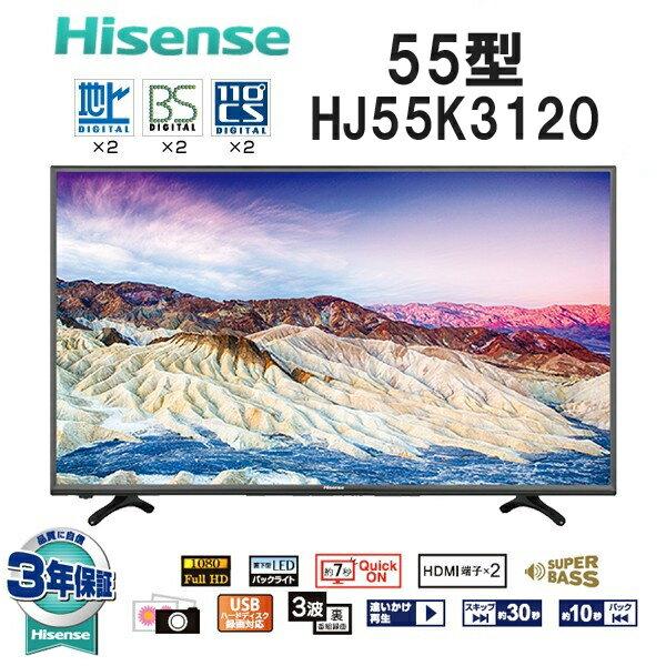 【送料無料】Hisense ハイセンス HJ55K3120 [55V型地上・BS・CSデジタルフルハイビジョンLED液晶テレビ ダブルチューナー Wチューナー 55インチ 外付けHDD 3波 フルハイ]メーカー3年保証付