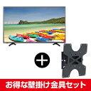【送料無料】Hisense お得な「32インチTV&壁掛け金具」セット