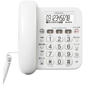 PIONEER TF-V75 ホワイト [留守番電話機 (子機なし)]