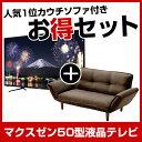 【送料無料】maxzen お得な 「人気1位カウチソファKAN & 50型液晶テレビ」 セット