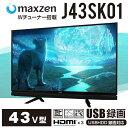 【送料無料】マクスゼン(maxzen) 43型(43インチ 43V型) 外付けHDD録画機能対応[液晶テレビ 地上・BS・110度CSデジタル…