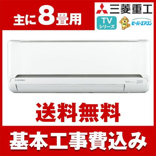 【送料無料】エアコン【お得な工事費込セット!! SRK25TV + 標準工事でこの価格!!】 三菱重工 SRK25TV TVシリーズ ビーバーエアコン [エアコン (主に8畳・単相100V対応)]