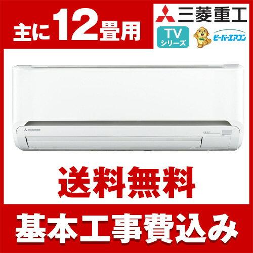【送料無料】エアコン 【お得な工事費込セット!! SRK36TV + 標準工事でこの価格!!】三菱重工 SRK36TV TVシリーズ ビーバーエアコン [エアコン (主に12畳・単相100V対応)]