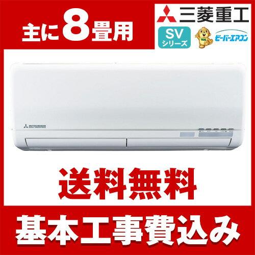 【送料無料】エアコン【お得な工事費込セット!! SRK25SV + 標準工事でこの価格!!】 三菱重工 SRK25SV SVシリーズ ビーバーエアコン [エアコン (主に8畳・単相100V対応)]