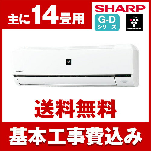 【送料無料】エアコン【工事費込セット】 シャープ(SHARP) AY-G40D-W ホワイト G-Dシリーズ [エアコン(主に14畳用)]