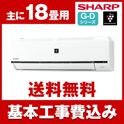 エアコン【工事費込セット】 シャープ(SHARP) AY-G56D2-W ホワイト G-Dシリーズ [エアコン(主に18畳用・200V対応)]