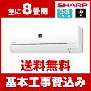 【送料無料】エアコン【工事費込セット】 シャープ(SHARP) AY-G25S-W ホワイト G-Sシリーズ [エアコン(主に8畳用)]