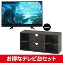 【送料無料】maxzen お得な「43インチ液晶テレビ&テレビ台」セット ブラウン色