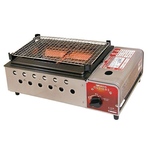 【送料無料】ニチネン 遠赤外線グリル カセットボンベ式 CCI-101 [カセットコンロ] 焼肉コンロ 卓上コンロ ガスコンロ BBQ 炉端焼き 焼肉 焼鳥 串焼き