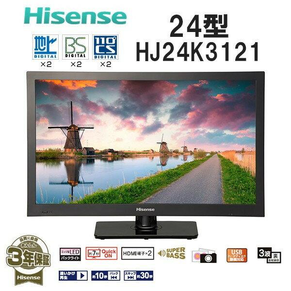 【送料無料】Hisense ハイセンス HJ24K3121 [液晶テレビ 24型 ダブルチューナー Wチューナー 24インチ 外付けHDD 3波 小型 モニター]【HJ24K3120と同スペック商品】メーカー3年保証付