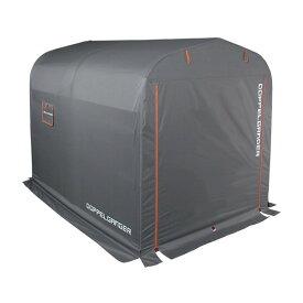 DOPPELGANGER DCC330L-GY グレー×オレンジ [ストレージバイクガレージ(Lサイズ)] 【日時指定不可】メーカー直送