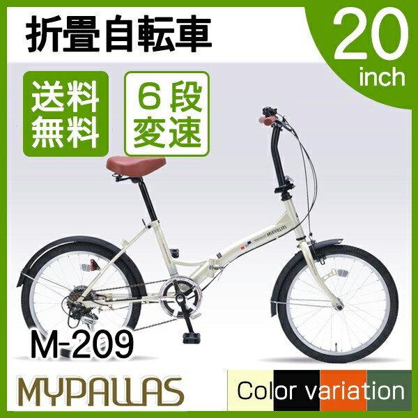 【送料無料】マイパラス M-209-IV アイボリー [折りたたみ自転車]【同梱配送不可】【代引き不可】【本州以外の配送不可】