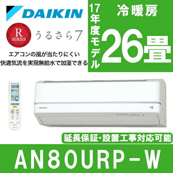 【送料無料】DAIKIN AN80URP-W ホワイト うるさら7 Rシリーズ [エアコン (主に26畳用)] ダイキン 乾燥対策 加湿 タフネス ストリーマー スマートフォン対応 お掃除機能 スピード暖房 消し忘れ防止