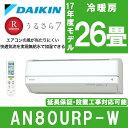 【送料無料】DAIKIN AN80URP-W ホワイト うるさら7 Rシリーズ [エアコン (主に26畳用)] ダイキン 乾燥対策 加湿 タフネス ストリーマー スマートフォン対応 お掃除機能 スピー