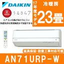 【送料無料】DAIKIN AN71URP-W ホワイト うるさら7 Rシリーズ [エアコン (主に23畳用)] ダイキン 乾燥対策 加湿 タフネス ストリーマー スマートフォン対応 お掃除機能 スピー