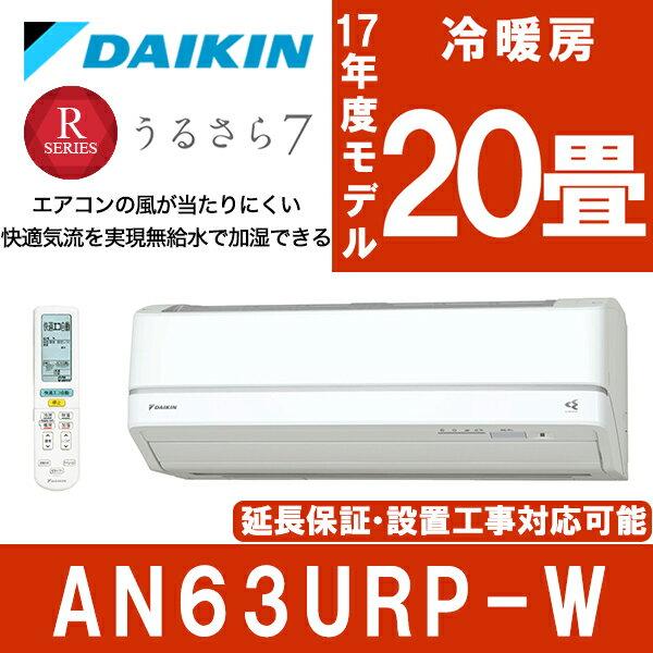 【送料無料】【早期取付キャンペーン実施中】 DAIKIN AN63URP-W ホワイト うるさら7 Rシリーズ [エアコン (主に20畳用)] ダイキン 乾燥対策 加湿 タフネス ストリーマー スマートフォン対応 お掃除機能 スピード暖房 消し忘れ防止