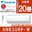 【送料無料】DAIKIN AN63URP-W ホワイト うるさら7 Rシリーズ [エアコン (主に20畳用)] 乾燥対策 加湿 タフネス ストリーマー スマート...