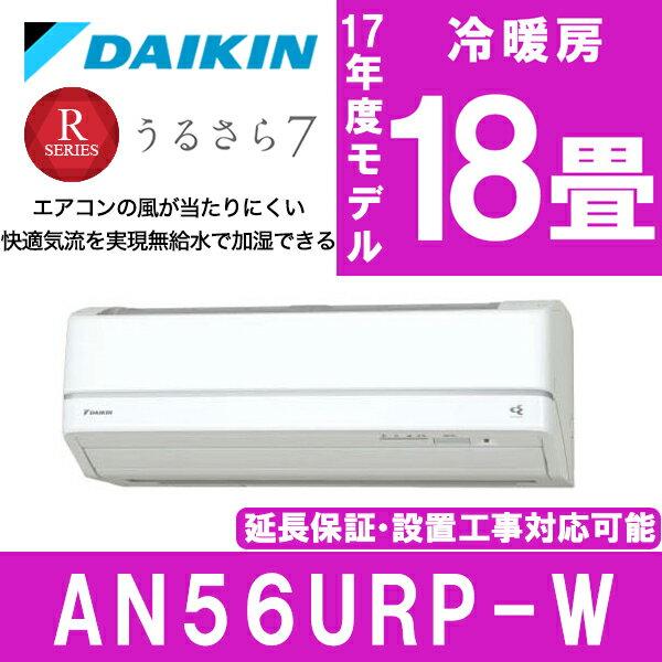 【送料無料】【早期取付キャンペーン実施中】 DAIKIN AN56URP-W ホワイト うるさら7 Rシリーズ [エアコン (主に18畳用)] ダイキン 乾燥対策 加湿 タフネス ストリーマー スマートフォン対応 お掃除機能 スピード暖房 消し忘れ防止