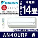 【送料無料】DAIKIN AN40URP-W ホワイト うるさら7 Rシリーズ [エアコン (主に14畳用)] ダイキン 乾燥対策 加湿 タフネス ストリーマー...