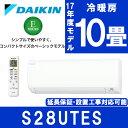 【送料無料】ダイキン DAIKIN S28UTES ホワイト Eシリーズ [エアコン (主に10畳用)] 2017年モデル タフネス 暖房 冷房 一人暮らし 子供部屋 寝室 リビング 除湿 リモコン