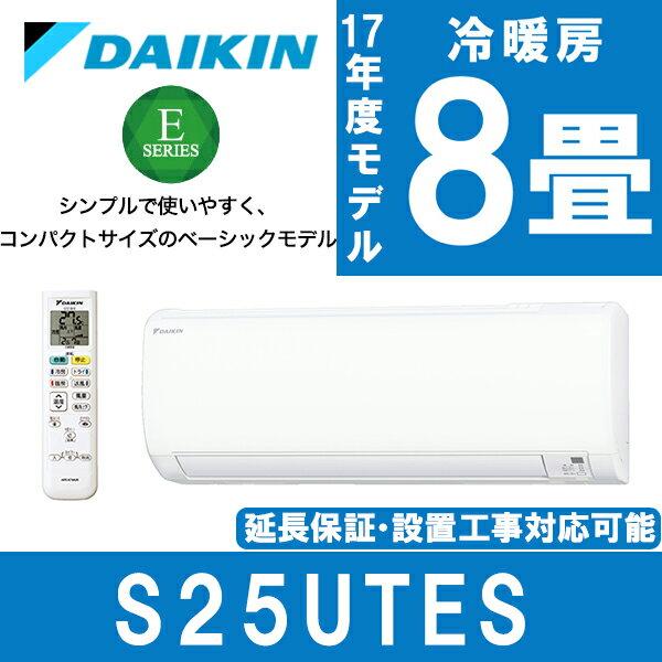 【送料無料】ダイキン DAIKIN S25UTES ホワイト Eシリーズ [エアコン (主に8畳用)] 2017年モデル タフネス 暖房 冷房 一人暮らし 子供部屋 寝室 除湿 リモコン