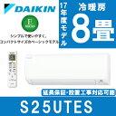 【送料無料】ダイキン DAIKIN S25UTES ホワイト Eシリーズ [エアコン (主に8畳用)] 2017年モデル タフネス 暖房 冷房 …