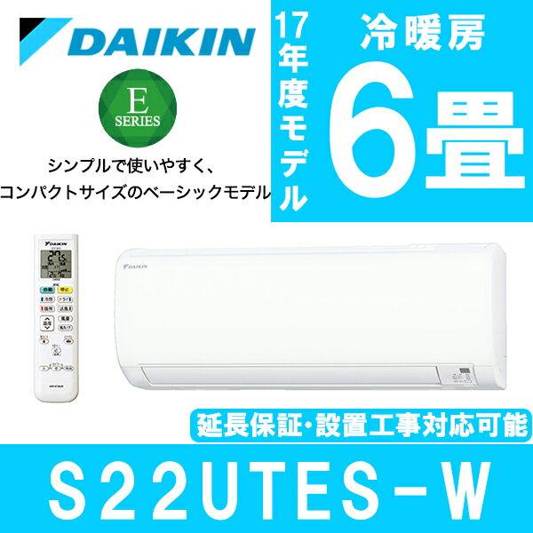 【送料無料】ダイキン(DAIKIN) S22UTES-W Eシリーズ [エアコン (主に6畳用)] 2017年モデル タフネス 暖房 冷房 一人暮らし 子供部屋 寝室 除湿 リモコン 工事セット有
